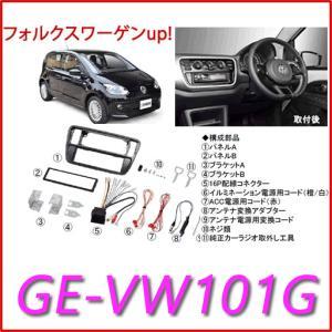 カナテクス(Kanatechs)  品番:GE-VW101G  フォルクスワーゲン UP! カーナビ/オーディオ取付キット/カナック企画|autocenter