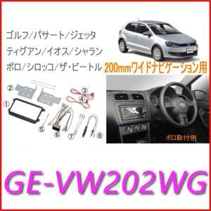 カナテクス(Kanatechs) 品番:GE-VW202WG  フォルクスワーゲン ゴルフ/パサート/ポロ/他 200mmワイドナビゲーション 取付キット|autocenter