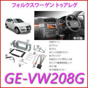 カナテクス(Kanatechs)品番:GE-VW208G  フォルクスワーゲン トゥアレグ カーAV取付キット/カナック企画|autocenter
