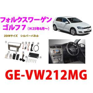 カナテクス Kanatechs 品番:GE-VW212MG フォルクスワーゲン ゴルフ7 カーナビ/オーディオ取付キット/カナック企画|autocenter