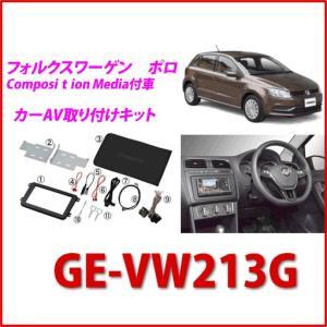 カナテクス(Kanatechs) 品番:GE-VW213G  フォルクスワーゲン ポロ/ザ・ビートル Composition Media付車 カーナビ取付キット/カナック企画|autocenter