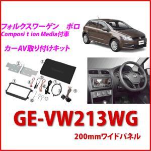 カナテクス(Kanatechs)品番:GE-VW213WG / 200mm ワイド2Dサイズ用 フォルクスワーゲン ポロ/ザ・ビートル Composition Media カーナビ取付キット|autocenter