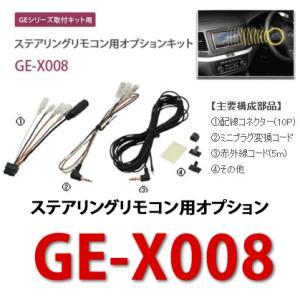 カナテクス Kanatechs 品番:GE-X008 GEシリーズ用 ステアリングリモコンオプションキット|autocenter