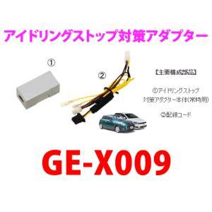 カナテクス(Kanatechs) 品番:GE-X009 アイドリングストップ対策アダプター カーナビ/オーディオ取付キット(オプションパーツ)/カナック企画|autocenter