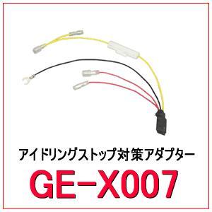 カナテクス Kanatechs 品番:GE-X007 アイドリングストップ対策アダプター|autocenter