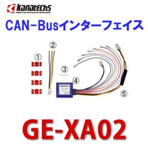 カナテクス Kanatechs 品番:GE-XA02 (ver4.0)GEシリーズ/汎用CAN-BUSインターフェイス/カナック企画|autocenter