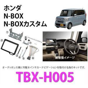カナテクス TBX-H005 ホンダ N-BOX/N-BOXカスタム用 <8インチナビ用> カーAV 取付キット Kanatechs カナック企画|autocenter