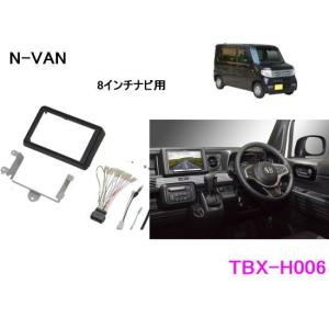 カナテクス TBX-H006 ホンダ N-VAN 用 カーAVインストレーションセット<8インチナビ用> カーAV 取付キット Kanatechs カナック企画|autocenter