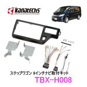 カナテクス TBX-H008 ホンダ ステップワゴン カーAVインストレーションセット<9インチナビ用> カーAV 取付キット Kanatechs カナック企画|autocenter