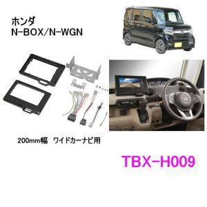 カナテクス TBX-H009 ホンダ N-BOX/N-WGN カーAVインストレーションセット<200mmワイドカーナビ用> カーAV 取付キット Kanatechs カナック企画|autocenter