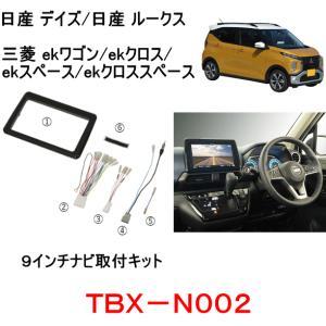 カナテクス TBX-N002 9インチナビ取付キット <日産 デイズ/日産 ルークス、三菱 ekワゴン/ekクロス/ekスペース/ekクロススペース>/取付キット|autocenter