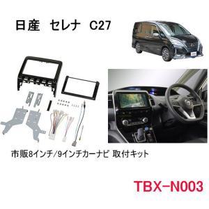 カナテクス TBX-N003 8インチ/9インチナビ 取付キット <日産 セレナ C27>/カーAV 取付キット Kanatechs カナック企画|autocenter