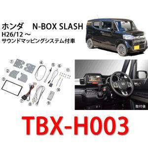 カナテクス Kanatechs 品番:TBX−H003 ホンダ N-BOX SLASH カーAV取付キット/カナック企画|autocenter