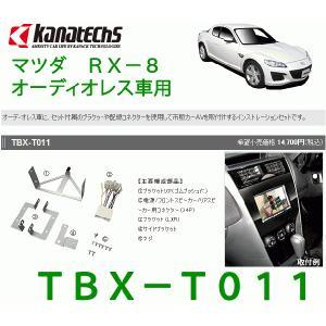カナテクス(Kanatechs) 品番:TBX-T011 RX−8(オーディオレス車用) カーナビ/オーディオ取付キット/カナック企画|autocenter