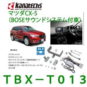 カナテクス(Kanatechs)  品番:TBX-T013 マツダCX-5(BOSEサウンドシステム付車) カーAV取り付けキット/カナック企画|autocenter