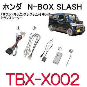カナテクス TBX-X002 ホンダ N-BOX SLASH(サウンドマッピングシステム付車用)トランスレーターカー / 取付キット Kanatechs カナック企画|autocenter