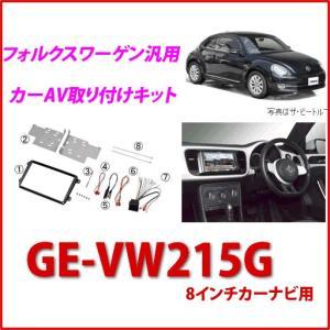 カナテクス(Kanatechs) 品番:GE-VW215G フォルクスワーゲン 汎用 8インチカーナビ/オーディオ取付キット/カナック企画|autocenter