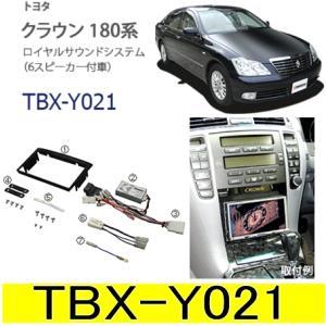 カナテクス Kanatechs 品番:TBX−Y021  クラウン180系(ロイヤルサウンドシステム) カーAV取り付けキット/カナック企画 autocenter