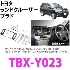 カナテクス TBX-Y023 トヨタ ランドクルーザープラド GDJ150 用 <8インチナビ用> カーAV 取付キット Kanatechs カナック企画|autocenter