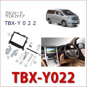 カナテクス(Kanatechs) 品番:TBX−Y022 トヨタ アルファード/ヴェルファイア 20系 カーAV 取付キット/自動車/カナテクス/カナック企画|autocenter