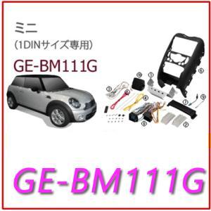 カナテクス(Kanatechs) 品番:GE-BM111G BMW ミニ カーナビ/オーディオ取付キット/カナック企画|autocenter