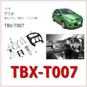 カナテクス Kanatechs 品番:TBX−T007 マツダ デミオ カーAV/カーナビ取付キット/カナック企画|autocenter