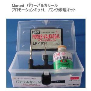 Maruni マル二工業 LP-1050 パワーバルカシール プロモーションセットLパンク修理キット VS-507 autocenter