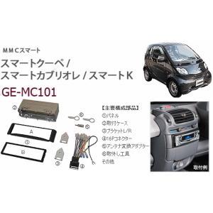 カナテクス(Kanatechs) GE−MC101 MCCスマート カーAV/オーディオ取付キット/カナック企画|autocenter