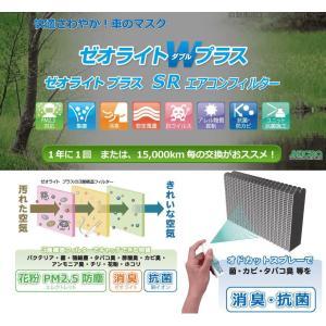 MICRO 日本マイクロフィルター工業 RCF1832W エアコンフィルター ゼオライトWプラス/ハイエース/レジアスエース|autocenter|02