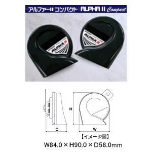 MITSUBAミツバサンコーワ アルファーIIコンパクト ホーン HOS-04G|autocenter