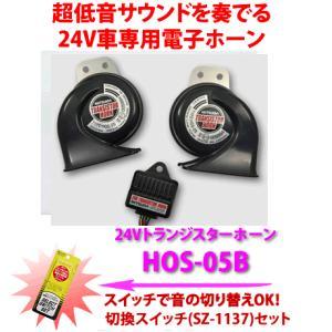 MITSUBAミツバサンコーワ 24Vトランジスターホーン 品番:HOS-05B(切替スイッチ SZ-1137セット)|autocenter