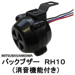 ミツバサンコーワ 消音機能付きバックブザー RH-10|autocenter