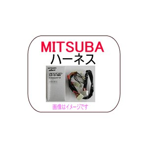 MITSUBA ミツバサンコーワ 品番:S873R/エンジンスターター用 車種別取り付けハーネス |autocenter