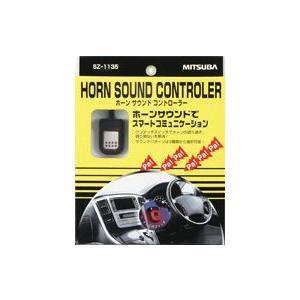 MITSUBAミツバサンコーワ ホーンサウンドコントローラー SZ-1135|autocenter