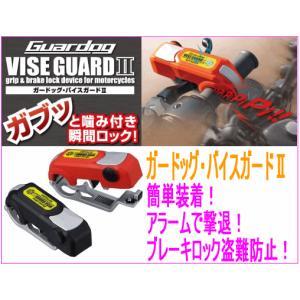 MITSUBAミツバ ガードッグ・バイスガード 品番:BS-003B(ブラック)/BS-003D(オレンジ) 2輪車用盗難防止ロック <傾斜センサー/アラーム付き>|autocenter