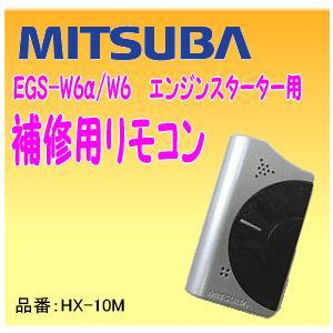 MITSUBA(ミツバサンコーワ) 品番:HX-10M 【EGS-W6α用】 エンジンスターター 補修用リモコン|autocenter