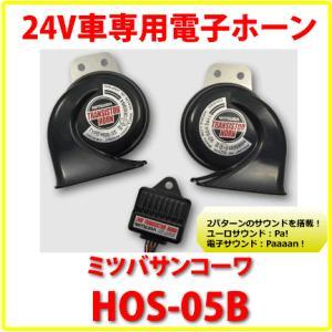 MITSUBAミツバサンコーワ 24Vトランジスターホーン 品番:HOS-05B|autocenter