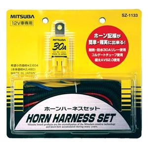 MITSUBAミツバサンコーワ ホーン専用ハーネスシリーズ 型式 SZ-1133|autocenter