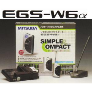 MITSUBA ミツバ 品番:EGS−W6α リモコンエンジンスターター (キーレスオプション対応)|autocenter