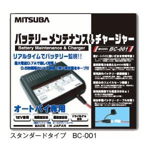 MITSUBA ミツバサンコーワ BC−001 バイク用 バッテリーメンテナンス&チャージャー 充電器|autocenter