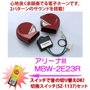 MITSUBAミツバサンコーワ ARENAIII アリーナ3 ホーン品番:MBW-2E23R(切替スイッチ SZ-1137セット)|autocenter