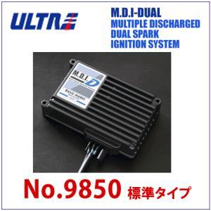 永井電子 No.9850 標準タイプ M.D.I-DUAL マルチプル・ディスチャージド・デュアル・スパーク・イグニッション・システム/ULTRA/ウルトラ|autocenter