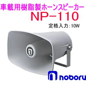 ノボル電機(noboru) 品番:NP-110 樹脂製ホーンスピーカー(トランス無し) 10W|autocenter