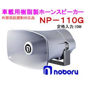 ノボル電機(noboru) 品番:NP-110G 樹脂製ホーンスピーカー 外部突起規制対応 (トランス無し) 10W|autocenter