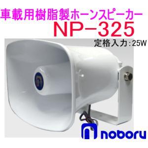 ノボル電機(noboru) 品番:NP-325 樹脂製ホーンスピーカー(トランス無し) 25W|autocenter
