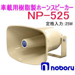 ノボル電機(noboru) 品番:NP-525 樹脂製ホーンスピーカー(トランス無し) 25W|autocenter