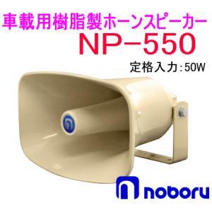 ノボル電機(noboru) 品番:NP-550 樹脂製ホーンスピーカー(トランス無し) 50W|autocenter
