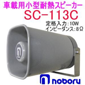 ノボル電機(noboru) 品番:SC-113C 小型耐熱スピーカー(トランス無し)|autocenter