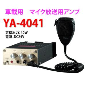 ノボル電機(noboru) 品番:YA-4041 車載用マイク放送用車載PAアンプ  DC24V/出力40W|autocenter