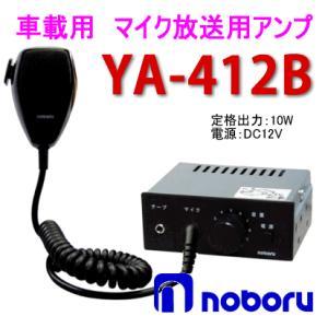 ノボル電機(noboru) 品番:YA-412B マイク放送用車載PAアンプ (DCアンプ) DC12V/出力10W|autocenter